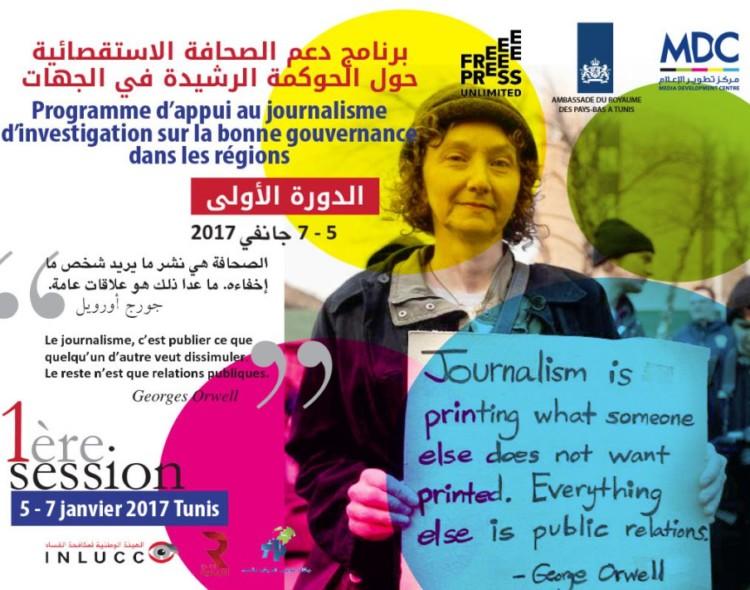 انطلاق البرنامج التدريبي لإنتاج أعمال صحفية حول الحوكمة الرشيدة بالجهات
