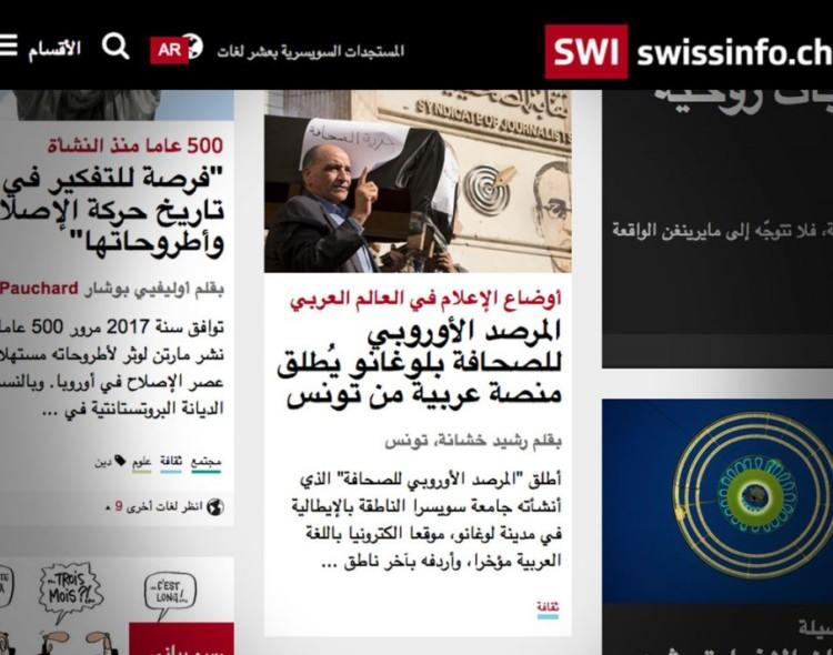 شبكة سويس أنفو الإخبارية تثمّن تجربة المرصد العربي للصحافة