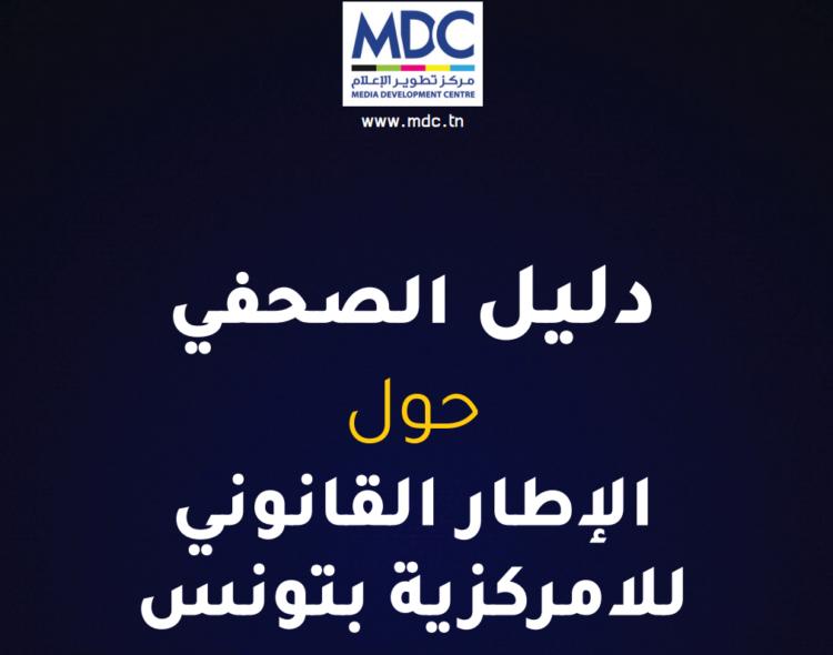 مركز تطوير الاعلام يصدر دليل الصحفي حول الاطار القانوني للامركزية بتونس