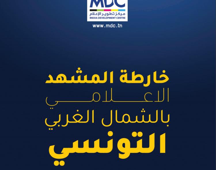 مركز تطوير الاعلام يصدر دراسة مسحية حول المشهد الاعلامي بالشمال الغربي التونسي