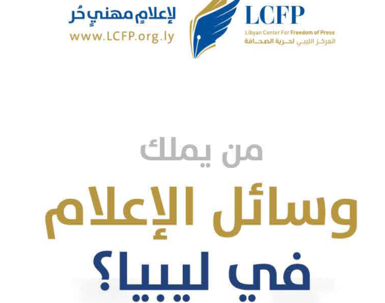 دراسة مسحية حول ملكية وسائل الإعلام في ليبيا خلال سنة 2019